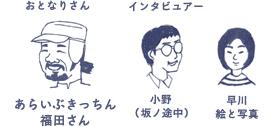 0福田顔イラスト.jpg