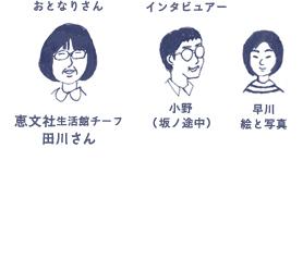 0田川かおイラスト.jpg