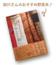 0田川さんイラストコーナー.jpg
