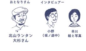 0北山顔イラスト.jpg